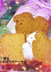 シナモン香る かぼちゃケーキです。