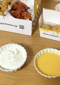 チキンと一緒に♡チーズソース