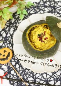 カリカリ梅とかぼちゃのサラダ★