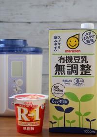 R-1(低脂肪)で簡単!豆乳ヨーグルト