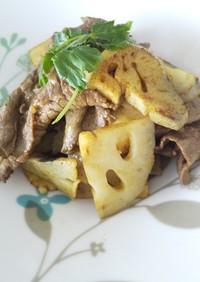 牛肉と蓮根のカレーオイスターソース炒め