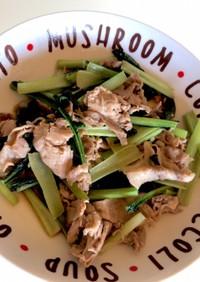 豚肉と小松菜の炒め