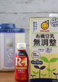 R-1ドリンク(砂糖0)で豆乳ヨーグルト