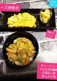 白菜とチャーシューの中華丼&卵焼き☆