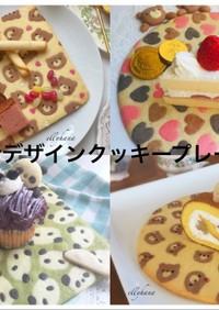 デザインクッキープレート・埋め込み編