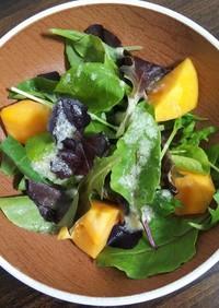 柿とベビーリーフのフレッシュサラダ