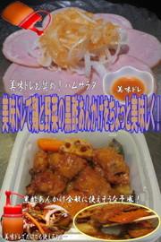 美味ドレで鶏と野菜の黒酢あんかけ!の写真