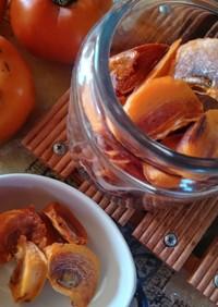 干し柿(簡単)ドライフルーツ柿