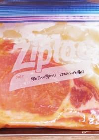 下味冷凍!豚ロース厚切り甘うま味噌漬け