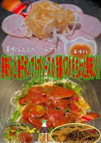 美味ドレと冷し中華たれトマトソースパスタ