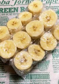 《ダイエット、ヴィーガン》冷凍バナナ