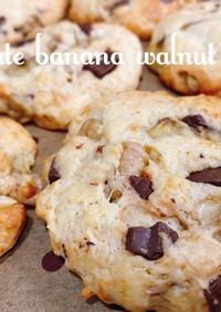 チョコバナナナッツクッキー