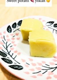 超簡単・美味しい・ヘルシー 芋ようかん♡