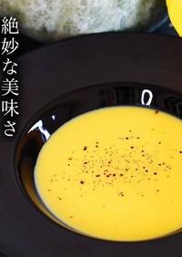 かぼちゃスープ・ポタージュのレシピ