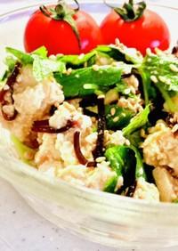 木綿豆腐と3つ葉と塩昆布のサラダ♡