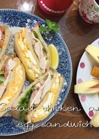 サラダチキンと卵のトーストサンド