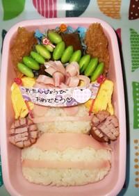 誕生日弁当
