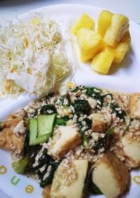 厚揚げ・青梗菜・椎茸・挽肉の餡掛け