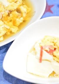 ふんわり優しい豆腐とカニカマの卵あんかけ