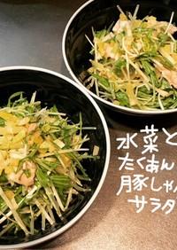 水菜とたくあんの豚しゃぶサラダ