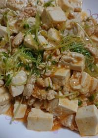 麻婆豆腐。鶏胸ミンチ使用。