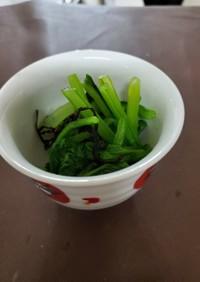 ziptopで小松菜と塩こんぶのお浸し☆