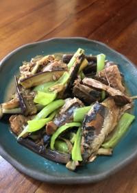 鯖水煮缶と茄子と万願寺唐辛子の炒め煮