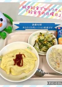 オムライス - 学校給食編 -