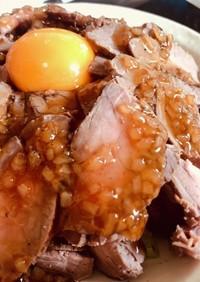 激うまローストビーフ丼(低温調理)