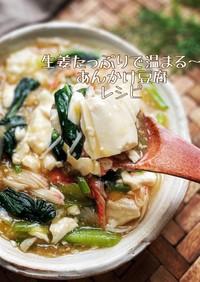 絹豆腐と小松菜のカニカマあんかけ♪♪