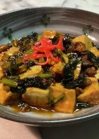 No2716大根の葉の麻婆豆腐