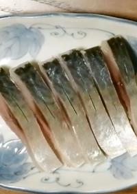 しめ鯖!塩ふり満遍なく、簡単で美味しい