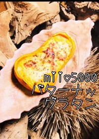 簡単 バターナッツかぼちゃ グラタン