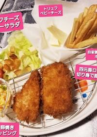 豚カツ&ポテト&トリュフベビチーサラダ♡