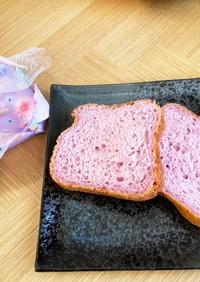 紫イモで簡単お姫さまの食パン