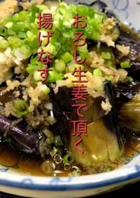 おろし生姜で頂く揚げなす煮浸し