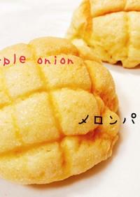 ◎手作りパン◎フワフワしっとりメロンパン