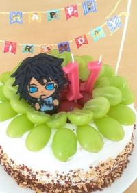 鬼滅の刃  富岡義勇  バースデーケーキ