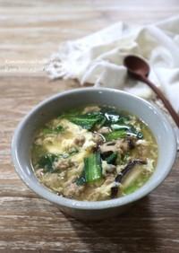 ぽかぽか♡小松菜とひき肉の生姜スープ