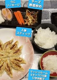 マッシュルーム入り餃子&野菜スティック♡