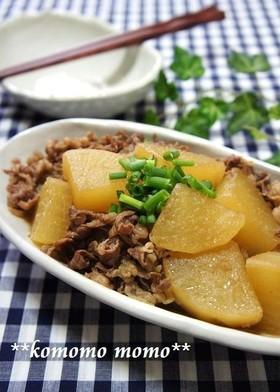 ご飯がすすむ ◆牛肉と大根の煮物◆