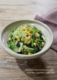小松菜とコーンのツナマヨサラダ