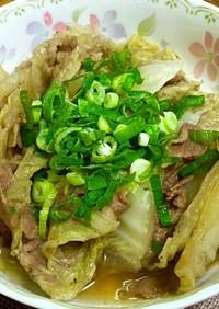 白菜と牛肉のミルフィーユ・すき焼き風