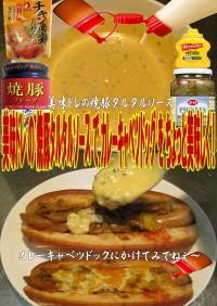 美味ドレの焼豚タルタルでカレーキャベツD