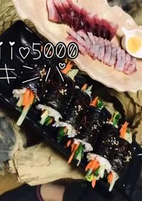 簡単 キンパ 韓国 海苔巻 パーティ料理