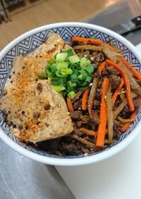 牛ひき肉のきんぴら丼 豆腐入り
