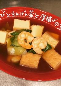 えびとちんげん菜と厚揚げの煮物