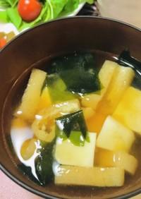 油揚げと豆腐とワカメのお味噌汁