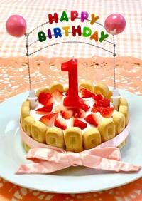 お誕生日に☆簡単離乳食ケーキ