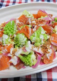 ロマネスコとスモークサーモンのサラダ
